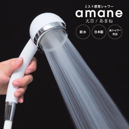 シャワーヘッド「アマネ」
