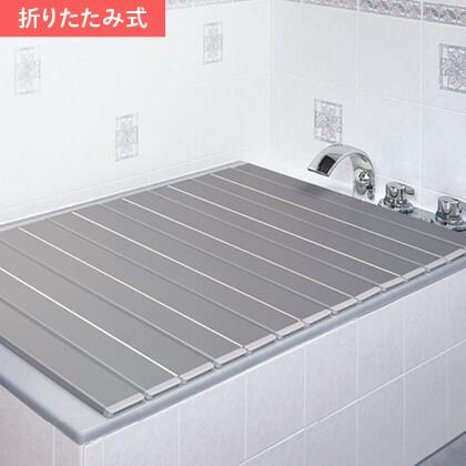 Ag折りたたみ風呂蓋(75×150用)
