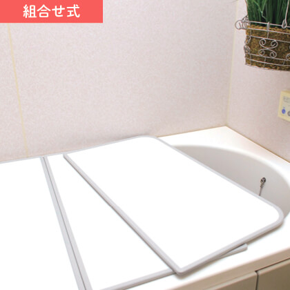 Agアルミ組合せ風呂蓋(70×120用)