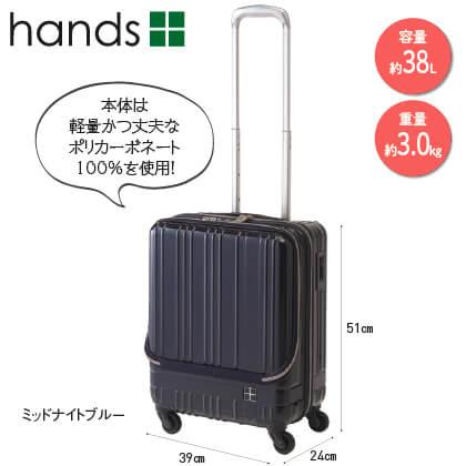 hands+ライトスーツケース フロントオープン38L(ミッドナイトブルー)