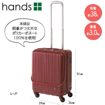 hands+ライトスーツケース フロントオープン38L(レッド)