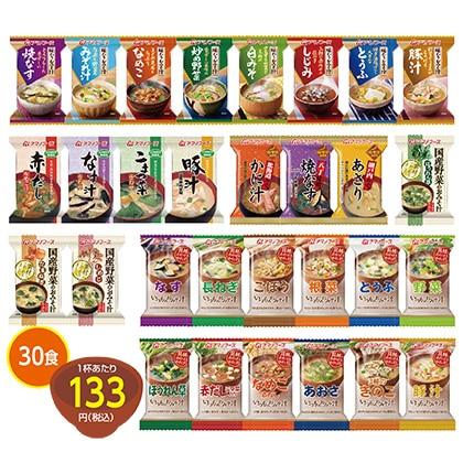 おみそ汁30種類30食