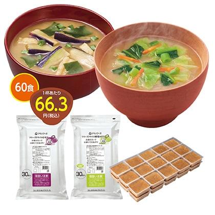 おみそ汁(30食入)2種類60食