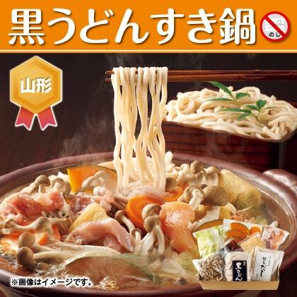 黒うどんすき鍋