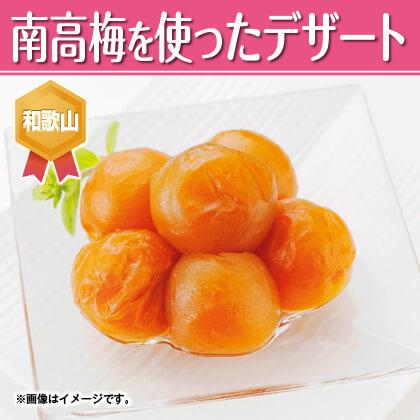デザート梅の夢 2箱