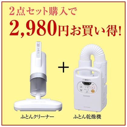 ふとんクリーナー+乾燥機セット