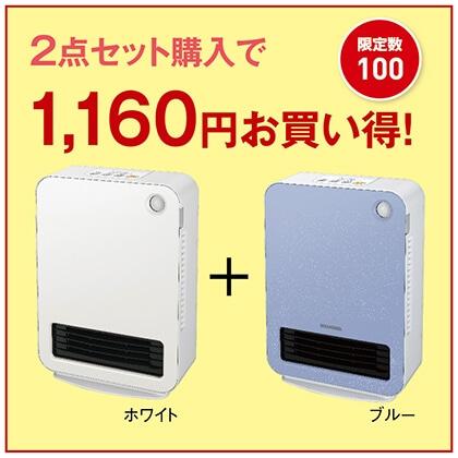 人感センサー付セラミックファンヒーター2点セット ホワイト+ブルー
