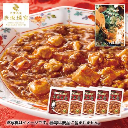〈赤坂璃宮〉麻婆豆腐(豆腐入り)