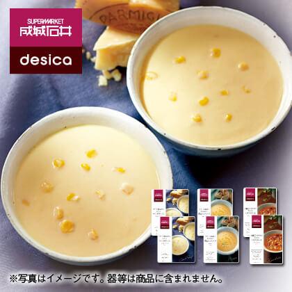 〈成城石井 desica〉 スープギフト