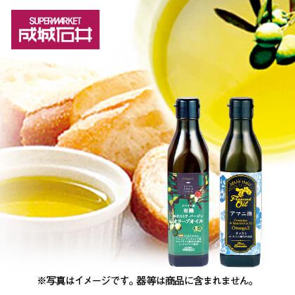 〈成城石井〉オリーブオイル&アマニ油ギフト