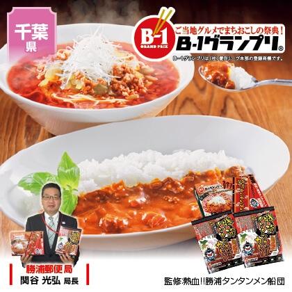 勝浦タンタンメン&カレーセット