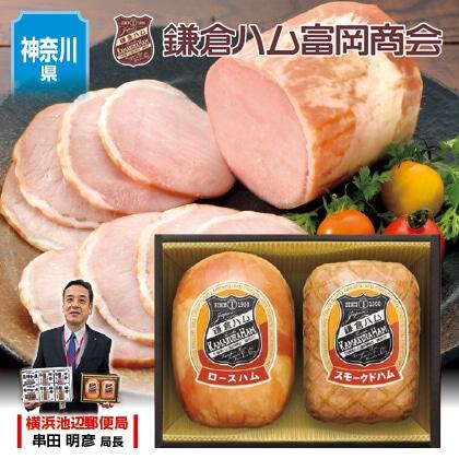 鎌倉ハム富岡商会ギフトセット