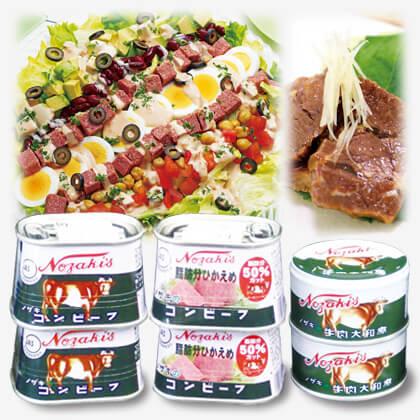 ノザキ 牛肉6缶セット