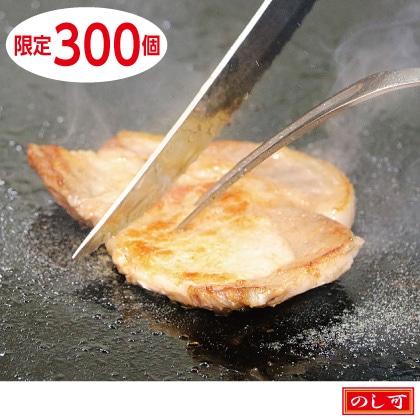 米っしぃポークロースステーキ