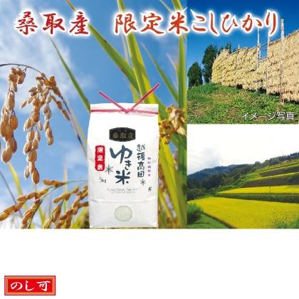 特別栽培米 桑取産コシヒカリ 5kg
