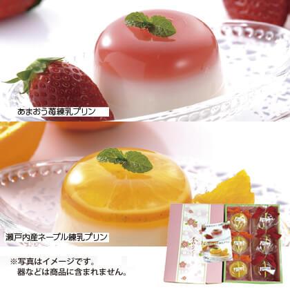 練乳プリン あまおう苺とネーブル