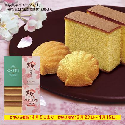 <銀装>桜カステラ・焼菓子詰合せ