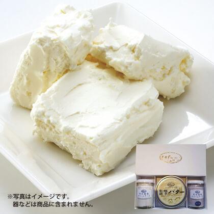 <町村農場>自家製バターとクリームチーズセット