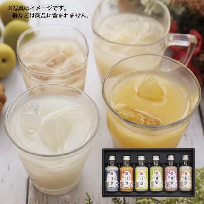 <ふみこ農園>フルーツ甘酒6本セット