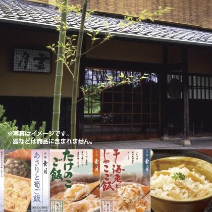 <京都雲月>炊き込みご飯の素詰合せ