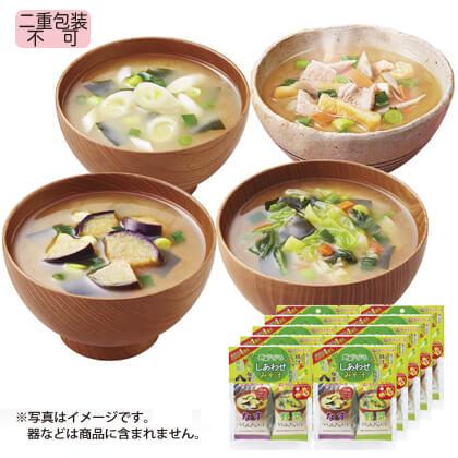 <アマノフーズ>しあわせ味噌汁 4種セット