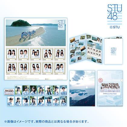 STU48デビューシングル発売記念!!メモリアルフレーム切手セットB