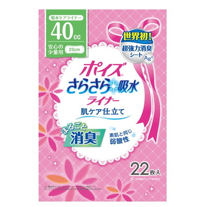 【ケース販売】ポイズ さらさら吸水ライナー 安心の少量用40cc 12枚×24パック