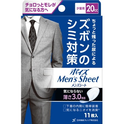 【ケース販売】ポイズ メンズシート微量用 【20cc】11枚×12パック