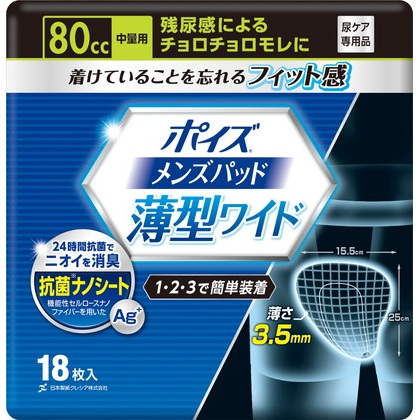 【ケース販売】ポイズ メンズパッド薄型ワイド 中量用【80cc】18枚×6パック