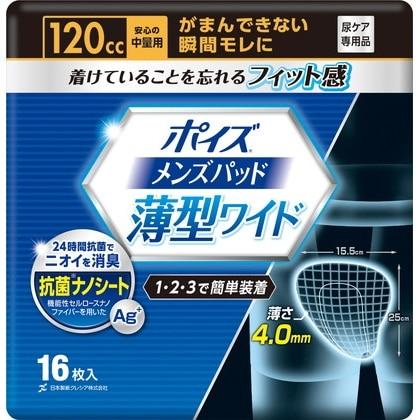 【ケース販売】ポイズ メンズパッド薄型ワイド 安心の中量用【120cc】16枚×6パック