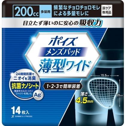 【ケース販売】ポイズ メンズパッド薄型ワイド 多量用【200cc】14枚×6パック