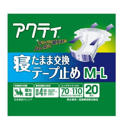 【ケース販売】アクティ 寝たまま交換テープ止め M-Lサイズ 20枚×4パック