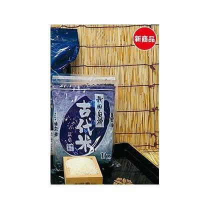 白神古代米(黒米)