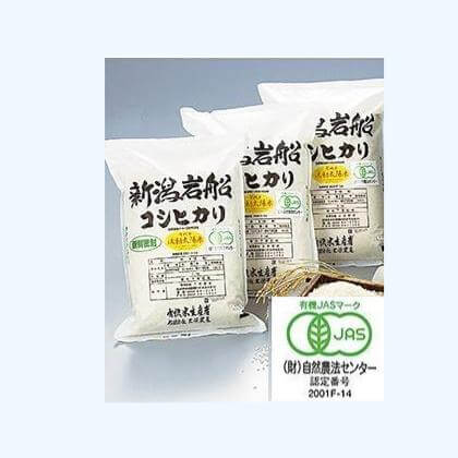 新潟産有機米コシヒカリ 9kg
