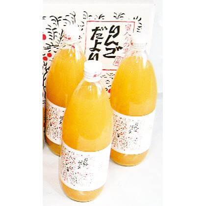 サンふじりんごジュース