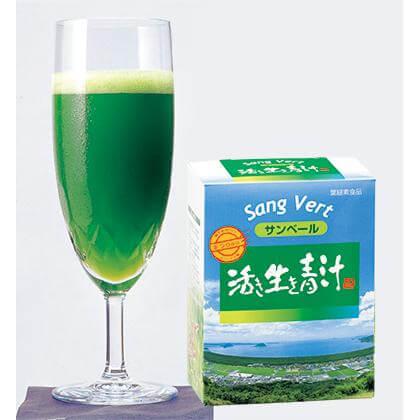 サンベール活き生き青汁