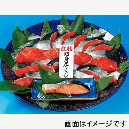 紅サケ切身尽くし(1.4kg)