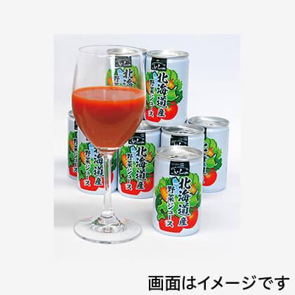 ふらの北海道産野菜ジュース