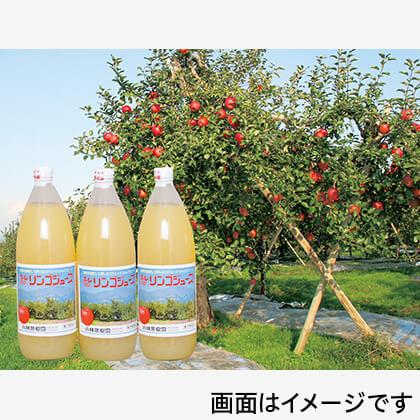 ふじ100%りんごジュース 3本