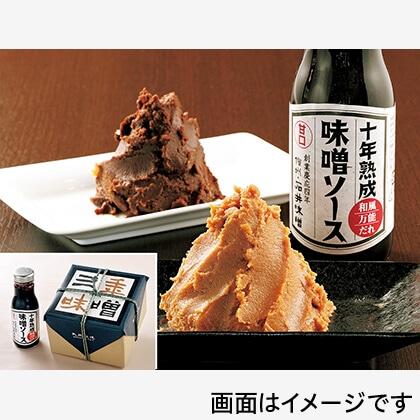 信州三年味噌と熟成セット A