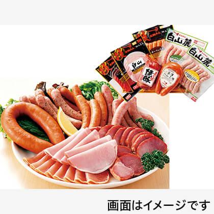 白山ロースハムと焼豚・ソーセージセット