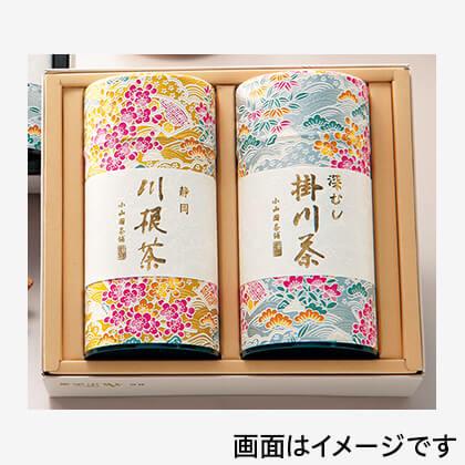 静岡・小山園の「静岡茶詰合せ」 B