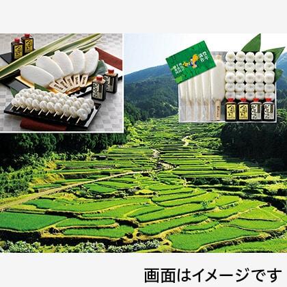 四谷千枚田だんご五平餅セット