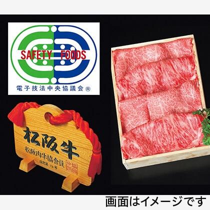 中一の松阪牛すき焼用 A