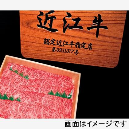 近江牛 すき焼き・しゃぶしゃぶ用