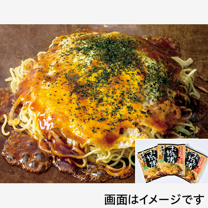 広島名物「お好み焼き」 3食分