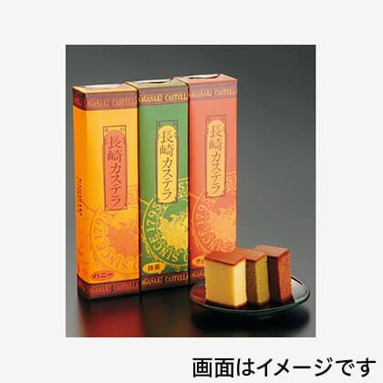 長崎カステラ 3本