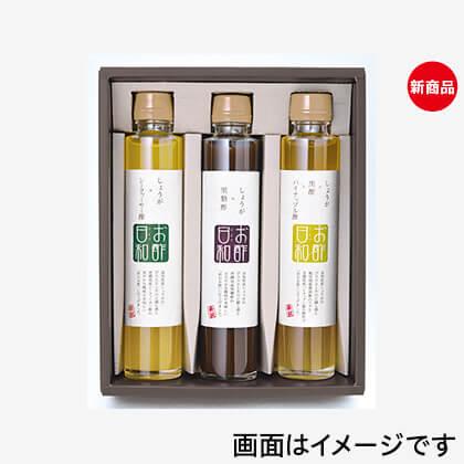 お酢日和(希釈用) 3本セット