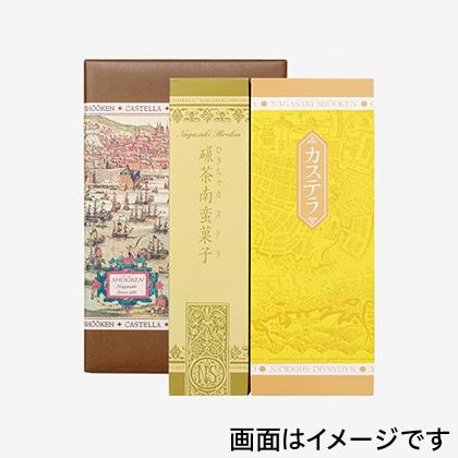 長崎松翁軒カステラ・抹茶カステラ