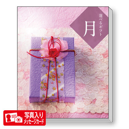 選べるギフト 月コースK B 写真入りメッセージカード(有料)込